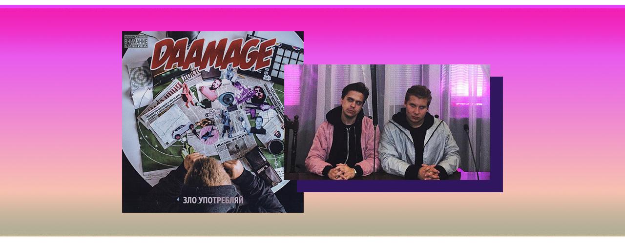 Daamage — Зло Употребляй