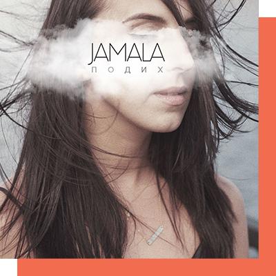 Jamala — Подих