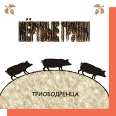 Мертвые Груши — Триободренца