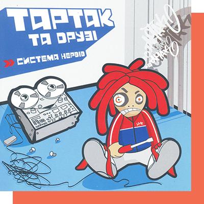 Тартак - Система Нервів