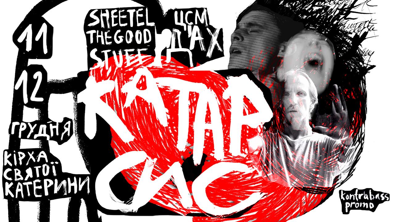 ДАХ, Sheetel The Good Stuff, kontrabass promo